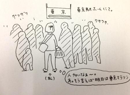 東京1-thumb-450x331-thumb-450x331