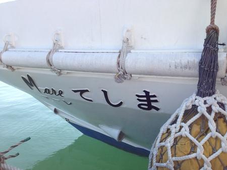 teshima1-thumb-450x337